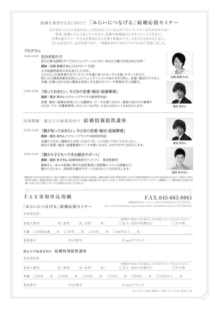 横浜市主催「結婚応援セミナー」(無料)